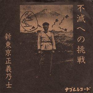 Shin Tokyo Seigi no Samurai のアバター