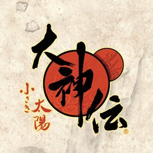 Ōkamiden ~Chiisaki Taiyou~ Original Soundtrack