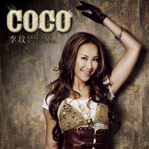 COCO李玟 1999-2008年 豪華典藏精選
