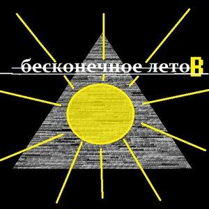 Аватар для Бесконечное ЛетоВ