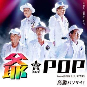 爺-POP from 高知家 ALL STARS のアバター