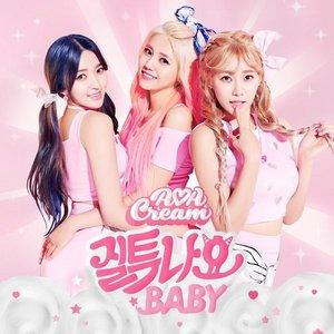 질투 나요 BABY I'm Jelly BABY - Single