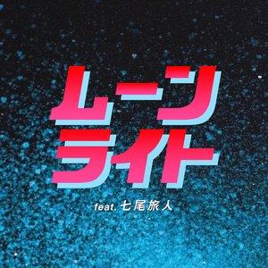 ムーンライト (feat. 七尾旅人)
