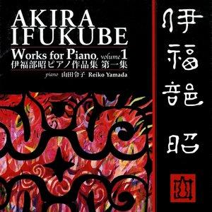 Akira Ifukube works for piano, vol. 1