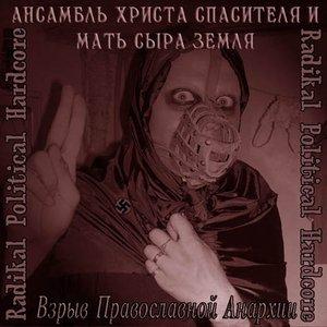 Взрыв Православной Анархии