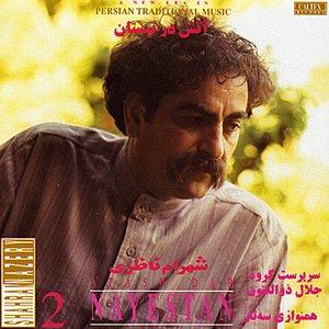 Atash Dar Neyestan - Persian Music