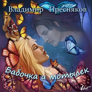 Бабочка и мотылёк - Single