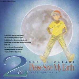 ぼくの地球を守って イメージ・サウンドトラック Vol.2
