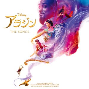 Aladdin: The Songs (Original Motion Picture Soundtrack) [Japanese Version]