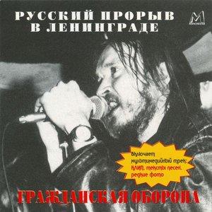 Русский прорыв в Ленинграде