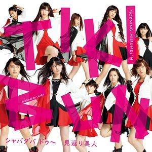 TIKI BUN/シャバダバ ドゥ~/見返り美人 - EP