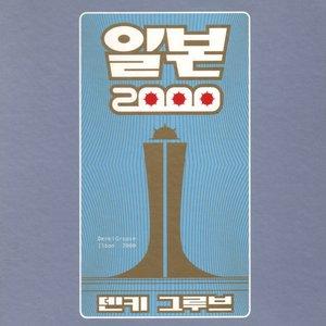 Ilbon 2000