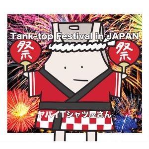Tank-top Festival in Japan