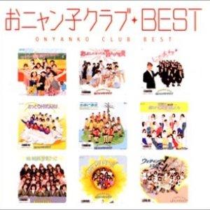 おニャン子クラブ BEST