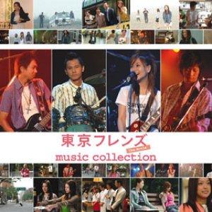 東京フレンズ The Movie music collection