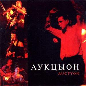 Auctyon