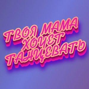 Avatar for Твоя мама хочет танцевать
