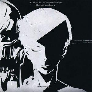 劇場版「進撃の巨人」前編〜紅蓮の弓矢〜 オリジナルサウンドトラック