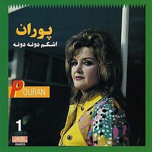 Ashkam Dooneh Dooneh - Persian Music