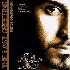 The Last Greeting (Salam-e-Akhar)