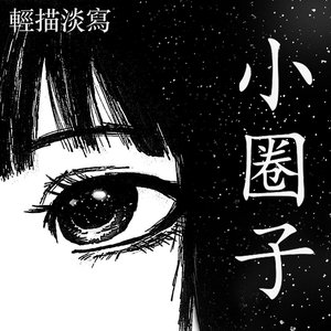 小圈子 - EP