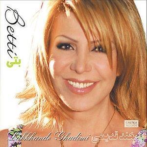 Labkhande Ghadimi - Persian Music