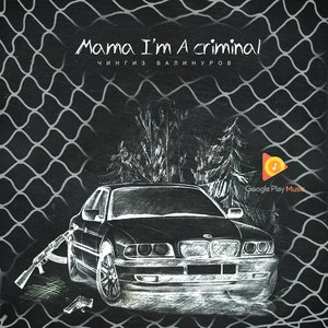 Mama I'm a Criminal