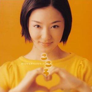 NHK連続テレビ小説「こころ」オリジナルサウンドトラック