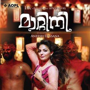 Image for ''Matinee' Malayalam Movie (2012)'