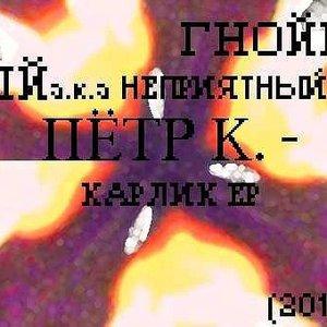 Avatar for Гнойный и Пётр Кифоз