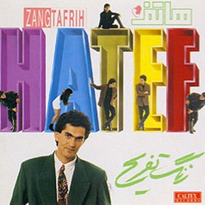 Zange Tafrih - Persian Music