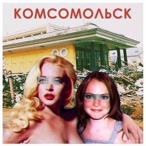 Комсомольск-1