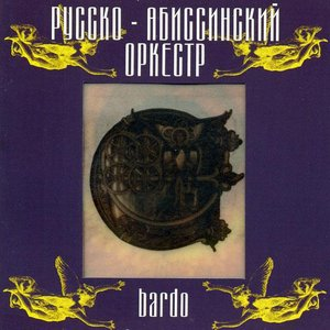 Avatar för Русско-Абиссинский Оркестр