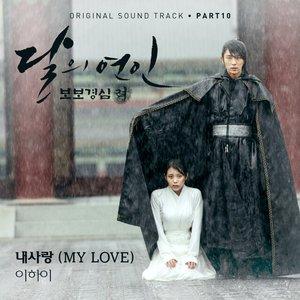Moonlovers: Scarlet Heart Ryeo (Original Television Soundtrack), Pt 10