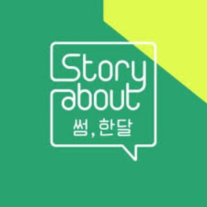 Story About : Some, One Month Episode 3