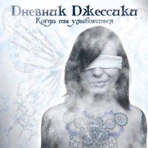 Аватар для Dневник Dжессики