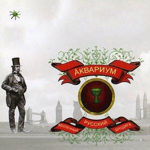 Беспечный Русский Бродяга
