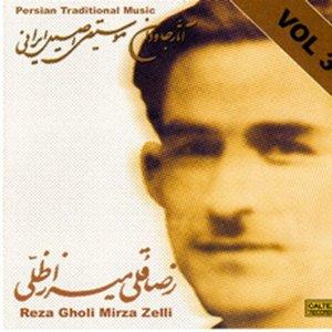 Persian Traditional Music, Vol. 3, Assar Javdan Mosighi Assil Irani 3