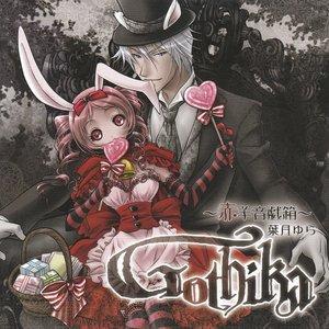 Gothika ~赤羊音戯箱~