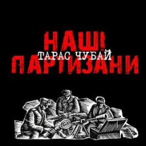 Наші партизани (Remastered 2017)