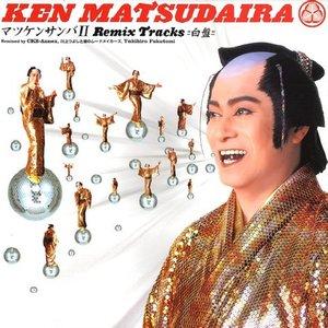 マツケンサンバ II Remix Tracks
