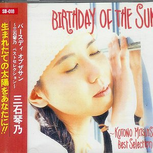 Birthday of the Sun