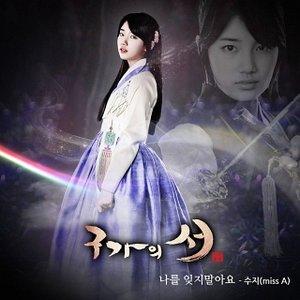 구가의 서 OST Part 5