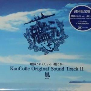 艦隊これくしょん -艦これ- KanColle Original Sound Track II 風