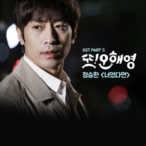 Another Miss Oh (Original Television Soundtrack), Pt 5