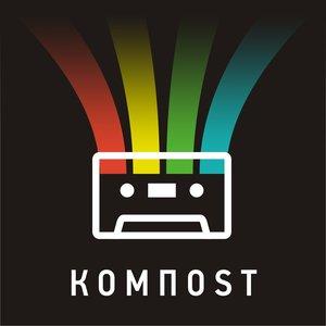 Аватар для КОМПOST