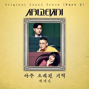 Chicago Typewriter (Original Television Soundtrack), Pt. 2