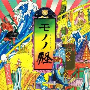 モノノ怪 オリジナル・サウンドトラック