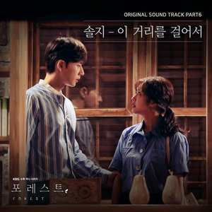 Forest OST Part.6