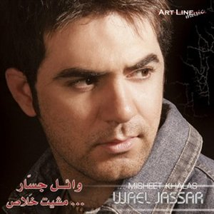 Avatar for Wael Jassar